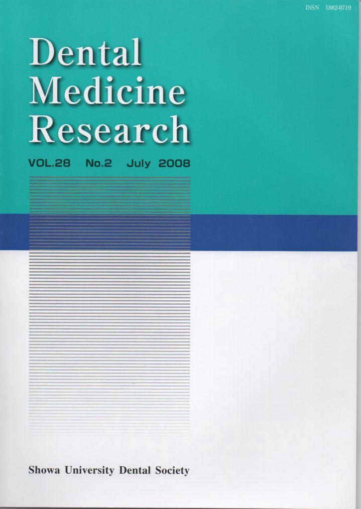 学会発表・研究執筆 2008年