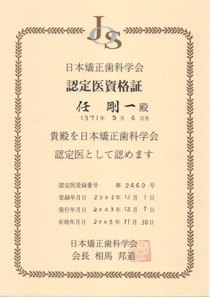 学会発表・研究執筆 2003年