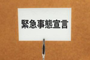 緊急事態宣言と当院の対応につきまして(4/8更新)